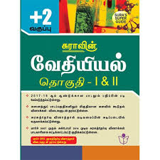 100 11 std physics guide question bank physics