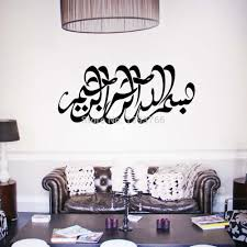 islamic muslim calligraphy art bismillah wall sticker vinyl decal islamic muslim calligraphy art bismillah wall sticker vinyl decal version home decor decals