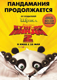 kung fu panda 2 movie poster 7 8 imp awards