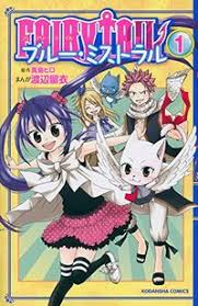 Fairy Tail Light Novel Fairy Tail Blue Mistral Fairy Tail Wiki Fandom Powered By Wikia