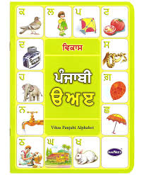 navneet vikas punjabi alphabet online in india buy at best price