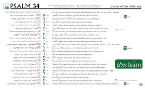 basics of the bible org psalm 34