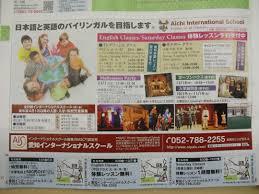 aisaichiinternationalschool aichi international page 18