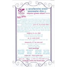 New Office Opening Invitation Card Snehalaya Vrutta Invitation For Snehalaya U0027s Award Distribution