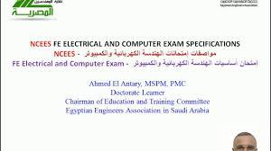 Computerm El Fe Electrical And Computer Exam إمتحان أساسيات الهندسة