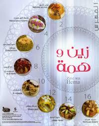 cuisine alg駻ienne gateaux cuisine alg駻ienne gateaux traditionnels 100 images la