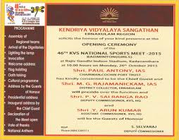 Opening Ceremony Invitation Card Design Opening Ceremony Invitation At Kv Ernakulam Kvs Nationals 2015