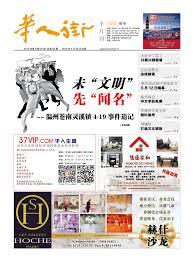 cuisines et d駱endances lyon 华人街报 总第52期 2014年4月25日出版by huarenjiezhoubao issuu