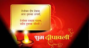 latest happy diwali deepawali 2016 sms wishes in marathi