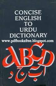 oxford english dictionary free download full version pdf concise english to urdu dictionary free pdf books
