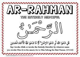 names allah colouring sheets 1 12 allah worksheets