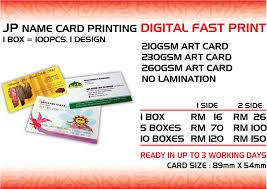 jp digital fast print name card juara printshop
