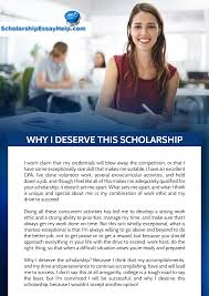 winning scholarship essay samples writing of why i deserve this scholarship