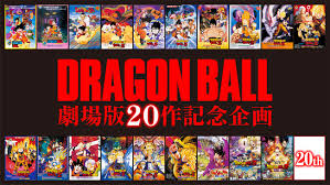 film anime couple terbaik 20th dragon ball anime film revealed for december 2018 news