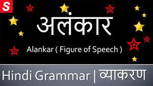 learn hindi grammar अल क र alankar figure of speech