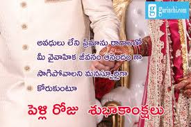 wedding quotes greetings marriage quotes telugu wedding wishes quotes with images 2018