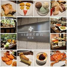 buffet cuisine 馥 50 新鮮螃蟹海鮮吃到飽 台北馥敦飯店日安西餐廳buffet 阿一一 ipeen 愛評網