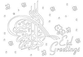happy eid mubarak coloring pages 2017 u2013 eid al fitr mubarak