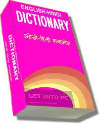 hindi english dictionary free download full version pc to hindi dictionary free download