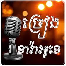 sing karaoke apk free free khmer sing karaoke apk for windows 8 android apk