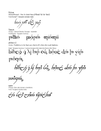 completed tengwar tattoo requests