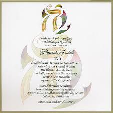 bat mitzvah invitations with hebrew lettering lynne traditional wedding invitations bat mitzvah