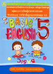 Basic English ป.5 [Engine by iGetWeb.