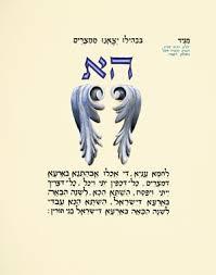 sephardic haggadah 25 best haggadah images on judaism and