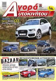 αγορά αυτοκινήτου 341 2011 by autotriti issuu
