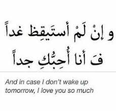 arabische sprüche يارب ta arabic words
