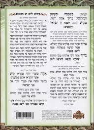 prayers for sukkot bechagecha prayers for sukkot