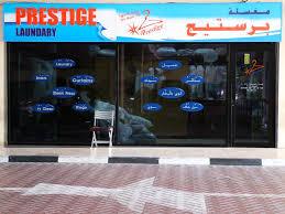 Arabic Curtains Prestige Laundry Al Mizhar Dubai Www Aswaaq Info