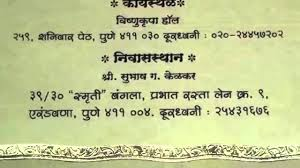 Wedding Invitation Cards Messages Wedding Invitation Card In Marathi Paperinvite