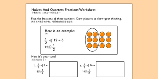 halves and quarters fractions worksheets mandarin chinese