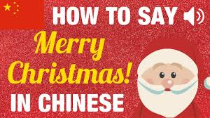 how to say merry in audio pinyin hanzi
