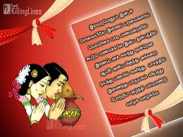 wedding wishes kavithai in tamil thirumana naal kavithai pictures tamil killinglines