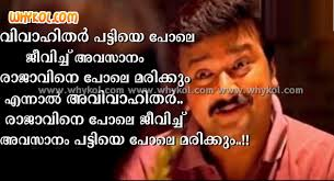 wedding quotes malayalam malayalam quote from njangal santhushtaranu