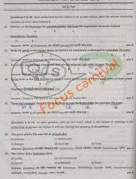 bangladesh krishi bank mcq exam questions with answer pdf