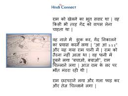 hindi picture composition part 1 singapore board youtube