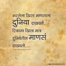 the 25 best inspirational quotes in marathi ideas on