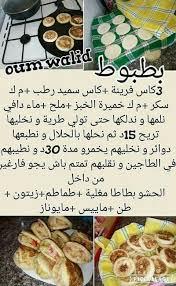 la cuisine alg駻ienne en arabe épinglé par association de développement sur pate de base