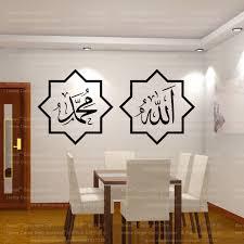 chambre islam mémorandum d accord l islam stickers muraux maison décorations