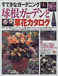 flower bulb catalog and garden gardening nice friend of