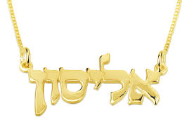 Gold Name Plated Necklace Buy Gold Plated Block Letters Hebrew Name Jewelry Israel Catalog
