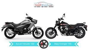 suzuki motorcycle 150cc suzuki intruder 150 vs bajaj avenger 150 street specs comparison