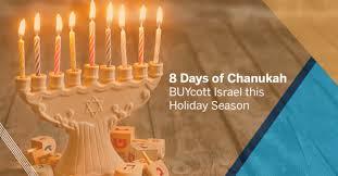 chanukah days 8 days of chanukah buycott israel this season cija