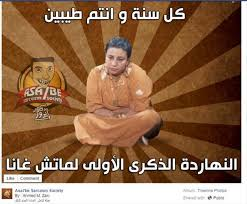 Egyptian Memes - six most popular egyptian memes of 2014 egypt independent