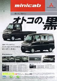 mitsubishi minicab van japanese classic car pampletes and pictures