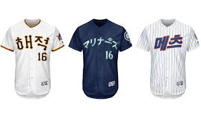 heritage uniforms and jerseys brand new mlb asian heritage concept