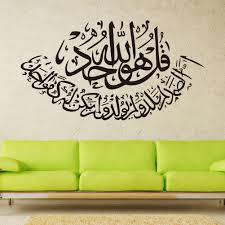 Muslim Home Decor Popular Muslim Art Calligraphy Buy Cheap Muslim Art Calligraphy